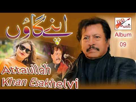 ♫ Apney Gaoun ► Attaullah Khan Esakhelvi ► DSD Music ► Latest Punjabi And Saraiki Song 2018