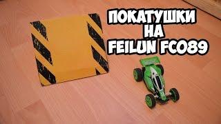 Скоростная машинка Feilun FC089. Демо