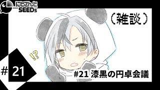 [LIVE] #21 漆黒の円卓会議(雑談)