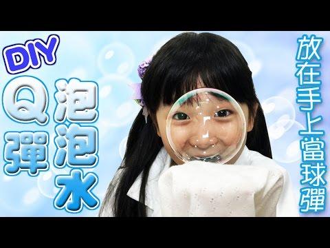 [妞妞小實驗]自製可以在手上彈跳的泡泡水[NyoNyoTV 妞妞TV]