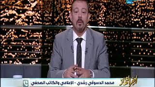 أخر النهار - هاتفياً من شرم الشيخ - الإعلامي / محمد الدسوقي رشدي وفعاليات منتدى شباب العالم