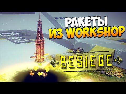 Besiege | Ракеты из Workshop'a!
