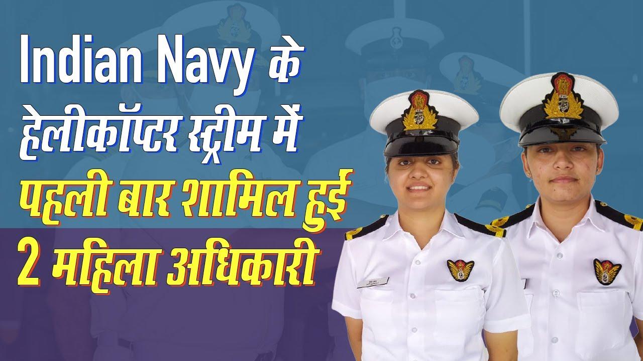 नौसेना के हेलीकॉप्टर स्ट्रीम में पहली बार शामिल हुईं 2 महिला अफसर- Watch Video