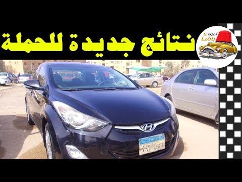 ملك السيارات | نتائج حملة خليها تصدي علي اسعار السيارات - خلاص جابوا أخرهم