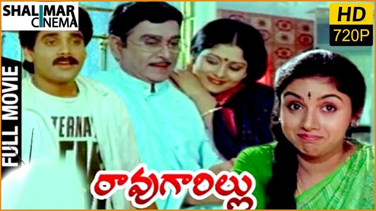Download Rao Gari Illu Telugu Full Length Movie    A.N.R, Nagarjuna, Jayasudha    Shalimarcinema