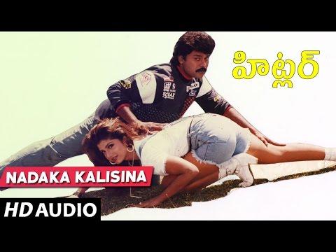 Hitler - NADAKA KALISINA song | Chiranjeevi | Ramba | Telugu Old Songs