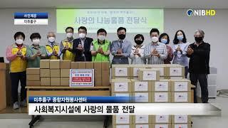 [NIBS뉴스] 미추홀구 종합자원봉사센터, 사회복지시설…