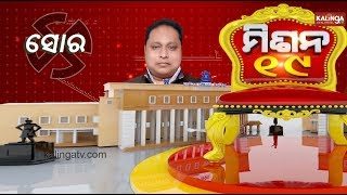 2019 Elections: Report from Battle Ground of Soro | Kalinga TV