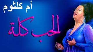احسن مقطع من اغنية الحب كله لكوكب الشرق ام كلثوم