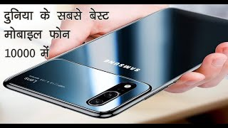 Top 6 Best Mobile Phone Under 10000 | 2020 | Amoled Display, Quad Camera, 5000 mAh Battery, 4 GB RAM