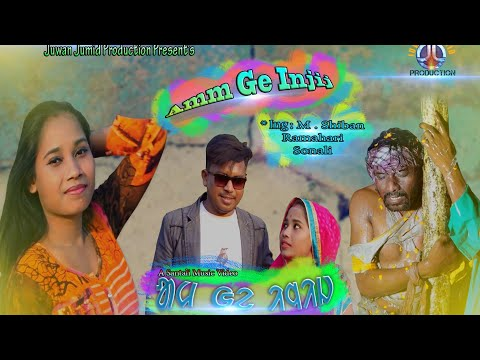 AMM GE INJIJ || NEW SANTHALI FULL HD VIDEO  || M.SIBAN, RAMAHARI & SONALEE || SHYAM BINDHANI