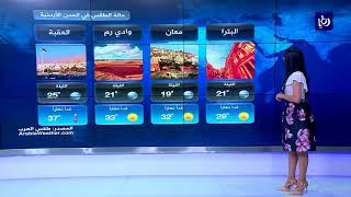 النشرة الجوية الأردنية من رؤيا 19-6-2018