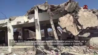 فاشية حوثية تقمع الجماعات الدينية في اليمن | تقرير  المرصد الحقوقي