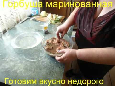 Горбуша маринованная