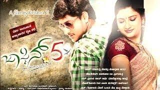 Kannada full movies  | Blockbuster movies | Love | Thriller | cinema