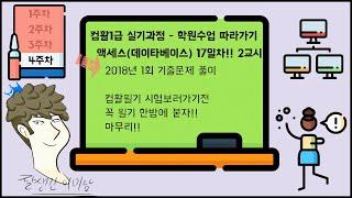 컴활1급실기강의_20200828_데이타베이스_17일차!…