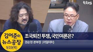 조국퇴진 투쟁, 국민여론은?(권순정)│김어준의 뉴스공장