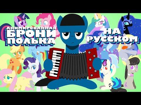 Брони Полька (Анимация Viva Reverie)