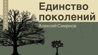 Единство поколений Алексей Смирнов Луки 22 31