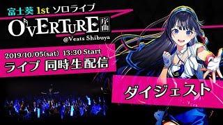 【ダイジェスト】富士葵1stソロライブ「OVERTURE -序曲-」 #葵のソロライブ