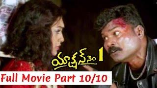 Action No 1 Full Movie Parts 10/10 - Ram, Lakshman, Vani Viswanath