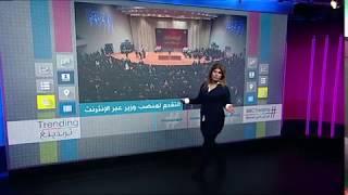بي_بي_سي_ترندينغ | آلاف في #العراق يقدمون طلبات ترشيح لمنصب وزير في الحكومة