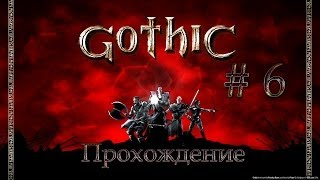 Gothic.Прохождение.Часть 6 Болотный Лагерь