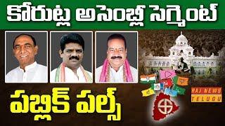Koratla Assembly Segment Public Pulse    TRS vs Congress vs BJP    Raj News