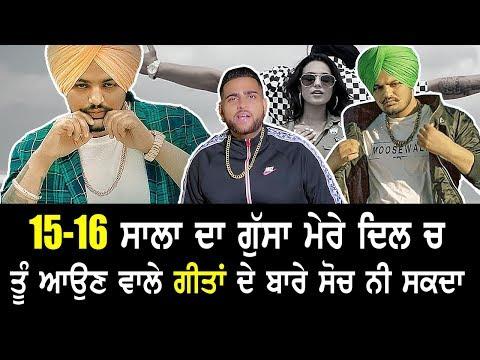 Exclusive : Sidhu Moose Wala Reply to Punjabi industry - 15-16 ਸਾਲਾਂ ਦਾ ਗੁੱਸਾ ਕੱਢਣਾ
