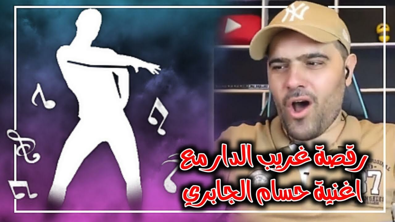 رقصة غريب الدار مع اغنية حسام الجابري ردة فعل غريب الدار حماس