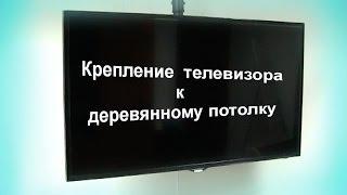 Крепление телевизора к деревянному потолку. Потолочное крепление Установка в Киеве(Монтаж телевизора. Потолочное крепление для телевизора 23