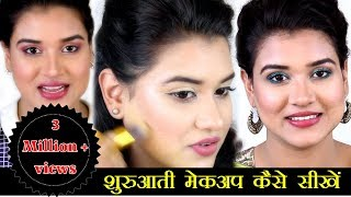 How to Do Makeup for Beginners | Beginners Makeup Tutorial (Hindi)