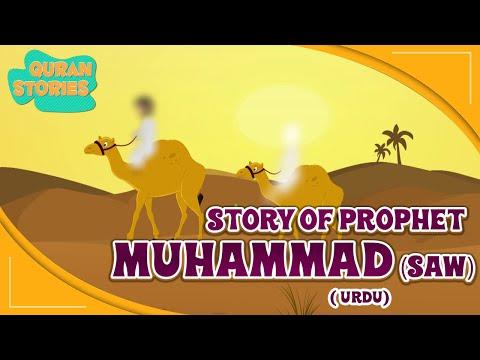 Prophet Stories In Urdu | Prophet Muhammad (SAW) | Part 1 | Quran Stories In Urdu | Urdu Cartoons