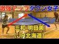 【日本リーグ】ゲキ強アップダウン女子 三和明日美(JR北海道) VS Xia【卓球知恵袋】Table Tennis