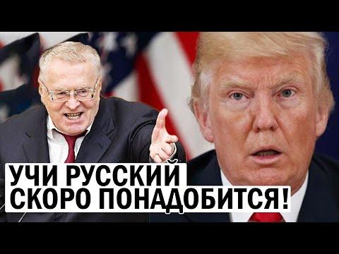 Видео: Скандальное заявление Жириновского - Россия до Карпат - новости