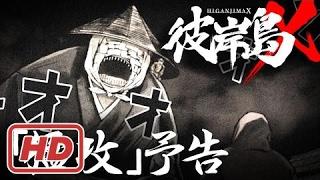 ショートアニメ『彼岸島X』#10【猛攻】予告.