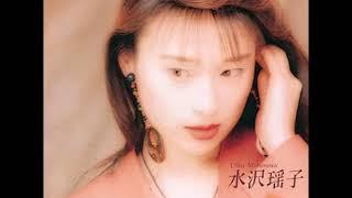 水沢瑶子 - フォエバー・フレンド