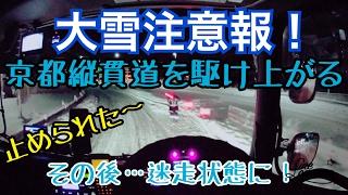 大型トラック運転風景 スタック寸前!大雪注意報 京都縦貫道を駆け上がる!Japan highway