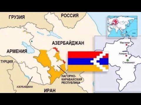 Чей на самом деле-Арцах( Карабах),Армении или Азербайджан