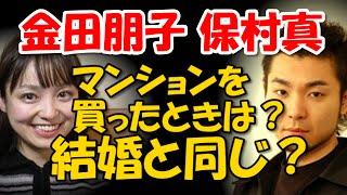 【金田朋子 保村真】 マンションを買ったときは? 結婚と同じで、ビビビッとくる出会い・・・ 保村真 検索動画 45