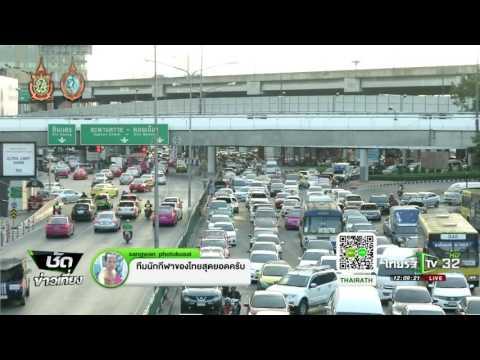 ย้อนหลัง ขีดเส้นใต้เมืองไทย : ชำแหละปัญหารถติด    18-08-59   ชัดข่าวเที่ยง   ThairathTV
