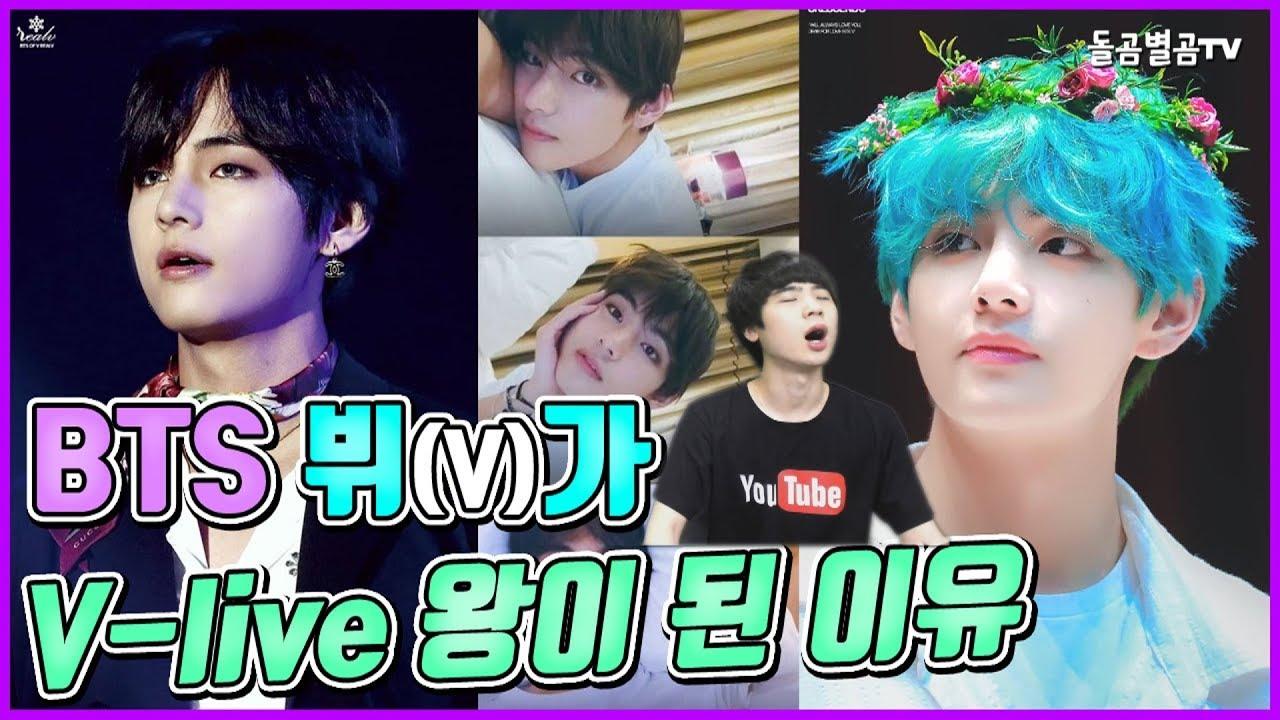 【ENG】BTS 뷔(V)가 V-live 왕이 된 이유 (BTS V 'V-Live')