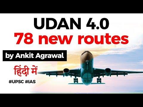UDAN 4.0 scheme