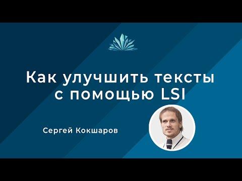 LSI тексты: Как улучшить ваши тексты с помощью LSI