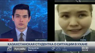 Казахстанские студенты не могут выехать из Китая из-за коронавируса