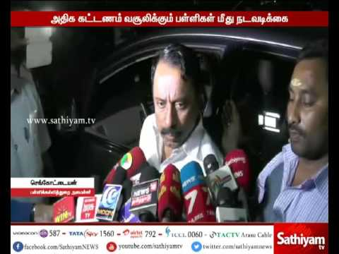Action on Schools Which charge high fees - Minister for School Education Sengottaiyan