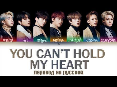 MONSTA X (몬스타엑스) – YOU CAN'T HOLD MY HEART [ПЕРЕВОД НА РУССКИЙ/Color Coded Lyrics]