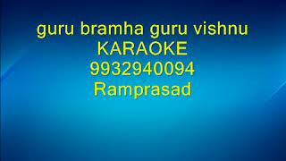 guru bramha guru vishnu Karaoke 9932940094
