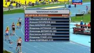 Чемпионат России по легкой атлетике, 400 м/сб мужчины финал,Лужники 2013