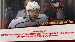 """Американец из """"Вашингтона"""" матерится на русском во время интервью Овечкина"""